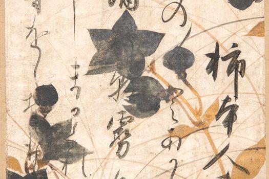Poetic Imagination in Japanese Art