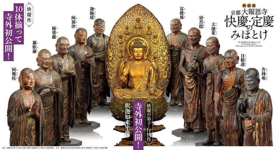 The Buddhist Sculptures of Daiho'onji, Kyoto:<br/>Masterpieces by Kaikei and Jokei