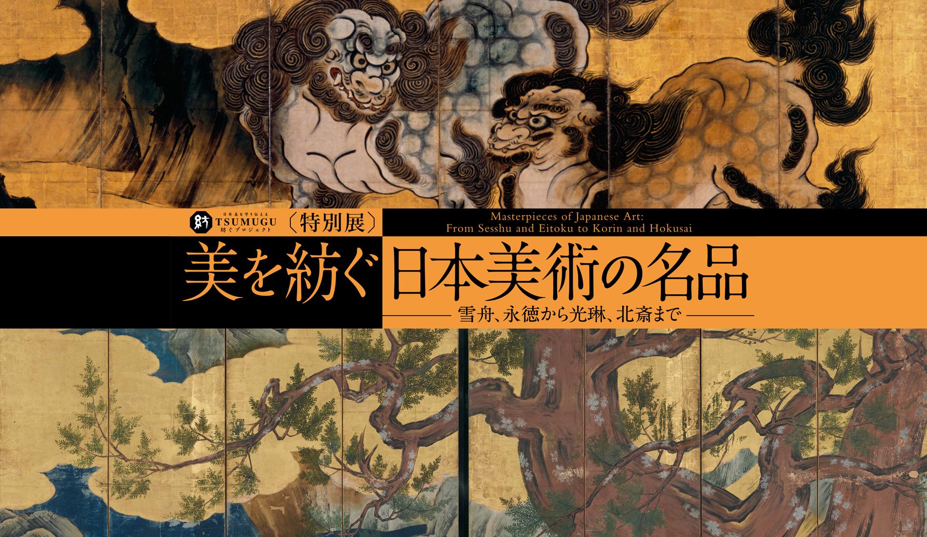 特別展「美を紡ぐ 日本美術の名品<br/> ―雪舟、永徳から光琳、北斎まで―」