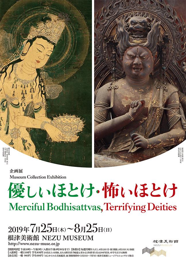 Merciful Bodhisattvas, Terrifying Deities