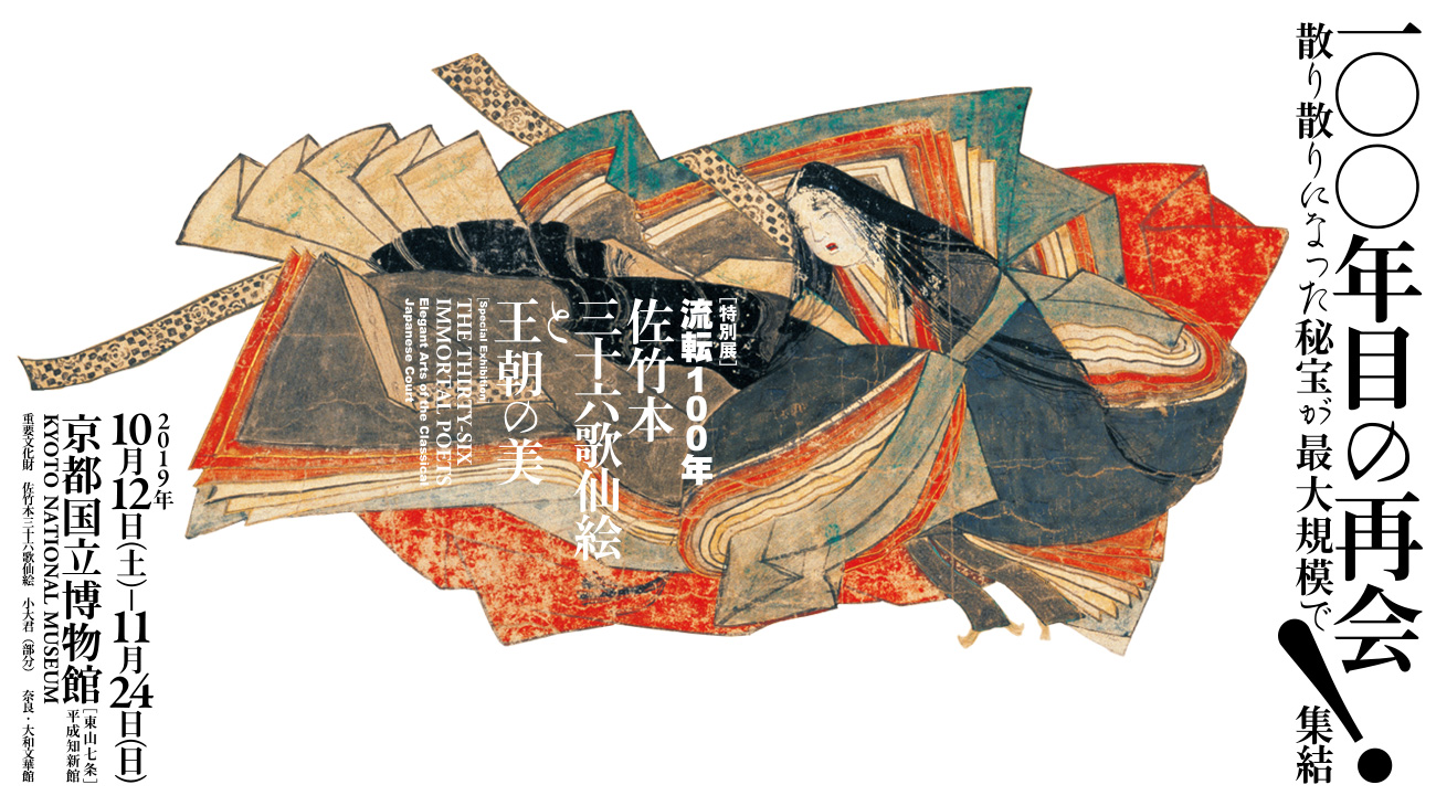 Special Exhibition <br/>The Thirty-Six Immortal Poets <br/>Elegant Arts of the Classical Japanese Court