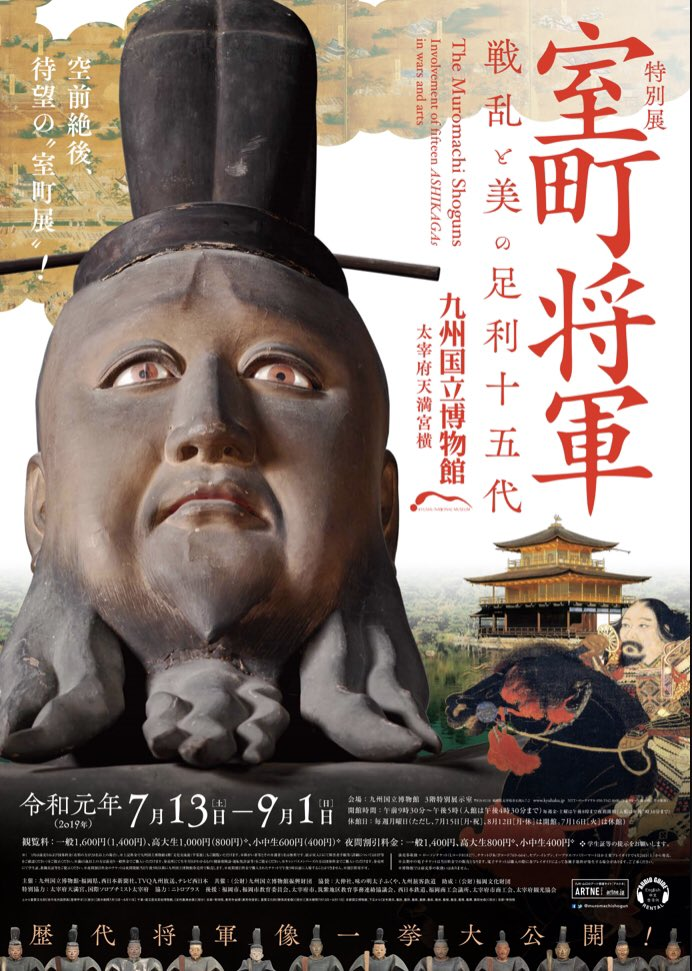 Special Exhibition<br/>The Muromachi Shoguns: Involvement of fifteen Ashikagas in wars and arts