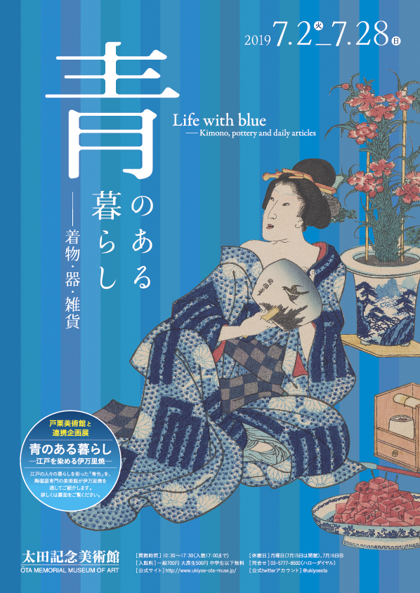 Life with blue – Kimono, pottery and daily articles