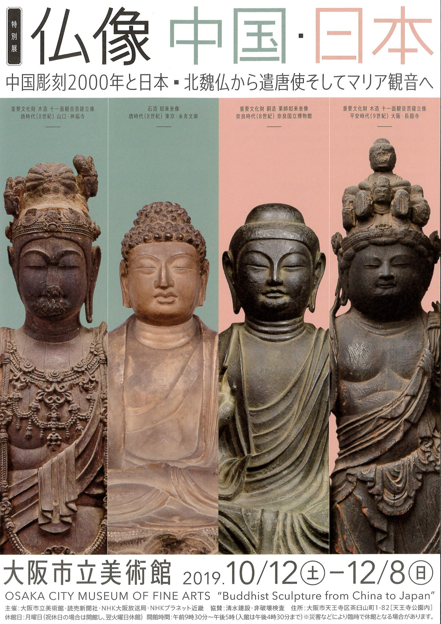 Buddhist Sculpture from China to Japan